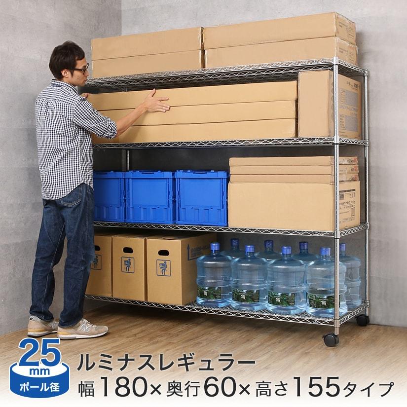 予約販売(11月下旬出荷予定)[25mm] ルミナスレギュラー 4段 幅180 奥行60 高さ155 (幅182.5×奥行61×高さ156.5cm) 棚耐荷重250kg NLK1815-4