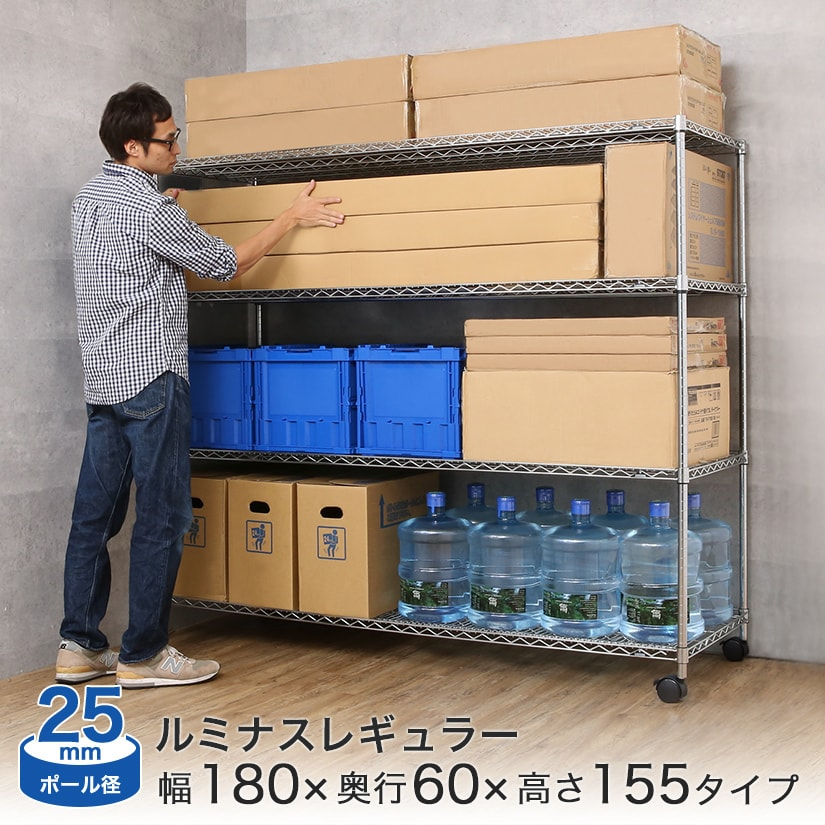 [25mm] ルミナスレギュラー 4段 幅180 奥行60 高さ155 (幅182.5×奥行61×高さ156.5cm) 棚耐荷重250kg NLK1815-4