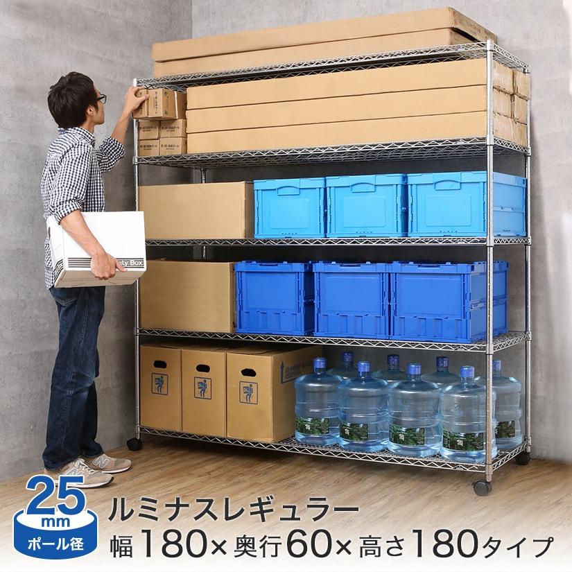 [25mm] ルミナスレギュラー 5段 幅180 奥行60 高さ180 (幅182.5×奥行61×高さ179.5cm) 棚耐荷重250kg NLK1818-5