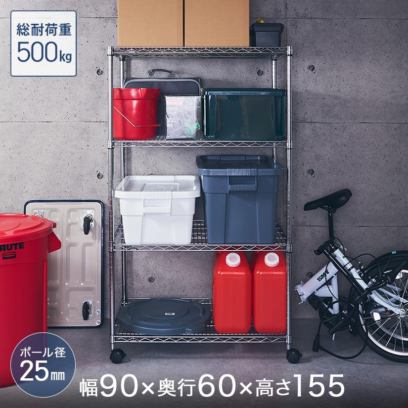 [25mm] ルミナスレギュラー 4段 幅90 奥行60 高さ155 (幅91.5×奥行61×高さ156.5cm) 棚耐荷重250kg NLK9015-4