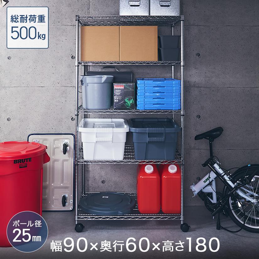 予約販売(7月中旬出荷予定)[25mm] ルミナスレギュラー 5段 幅90 奥行60 高さ180 (幅91.5×奥行61×高さ179.5cm) 棚耐荷重250kg NLK9018-5