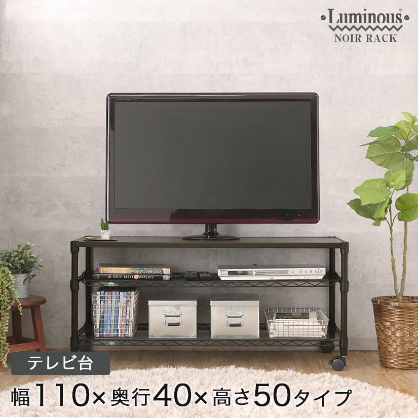 [25mm] ルミナスノワール テレビ台 3段 幅111×奥行41×高さ52cm NO1152-3