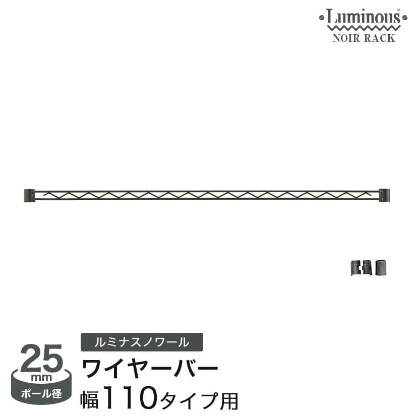 予約販売(通常1ヶ月以内出荷)ルミナスノワール パーツ ワイヤーバー 幅110 NO25WB110