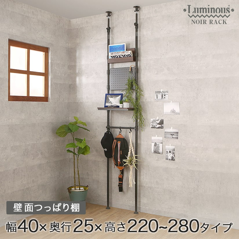 <span>壁に沿わせて、スッキリ壁面収納</span>狭くてラックが置けず、デッドスペースとなっている場所はありませんか?壁面に収納を簡単追加できる、突っ張りタイプのラックです。