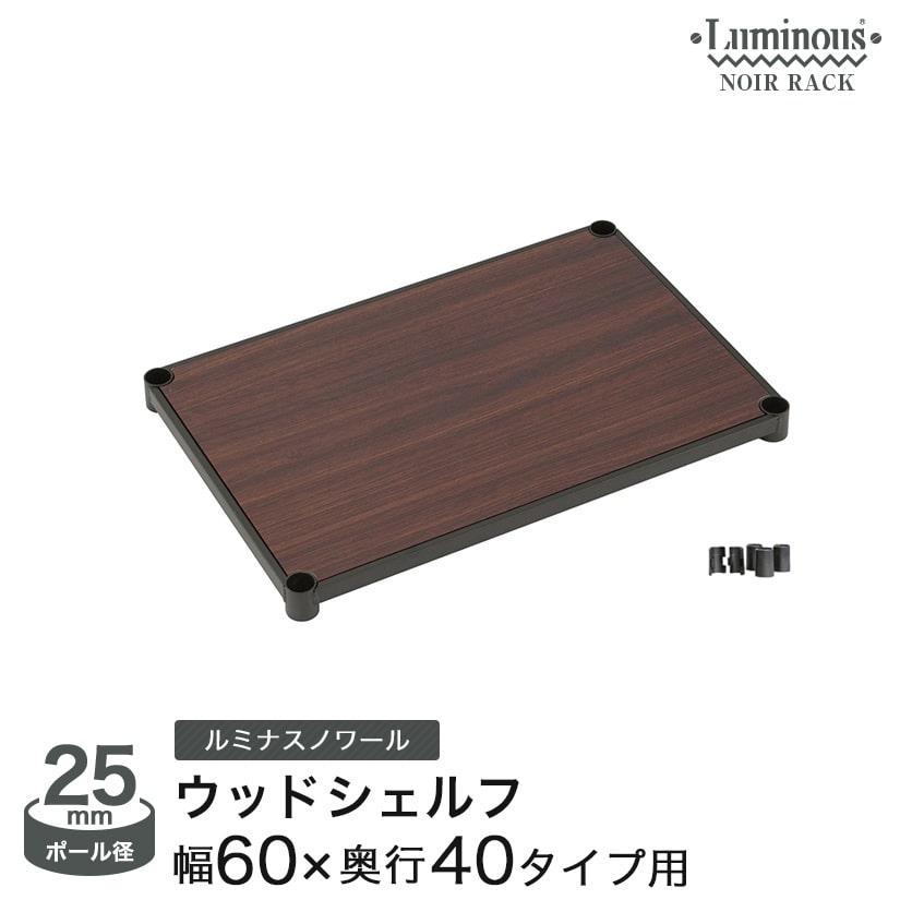 予約販売(5月下旬出荷予定)ルミナスノワール パーツ ウッドシェルフ 幅60 奥行40 NO6040-WD