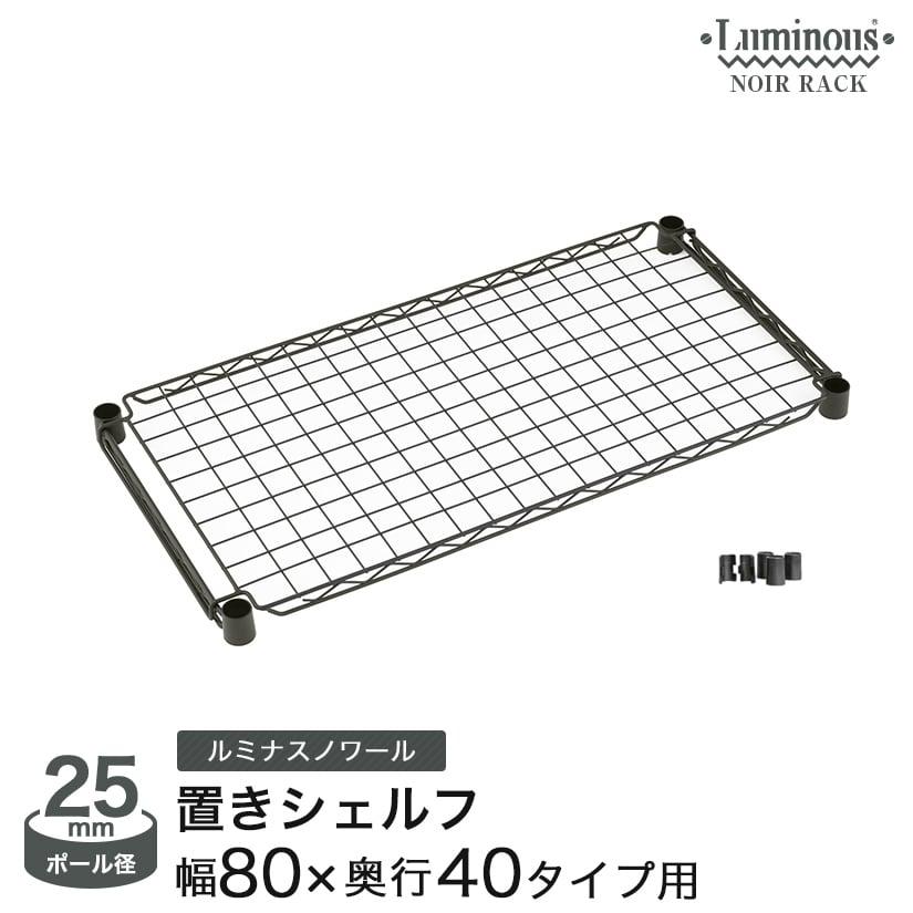 予約販売(通常1ヶ月以内出荷)ルミナスノワール パーツ 置きシェルフ 幅80 奥行40 NO8040-OS