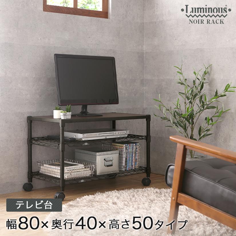 [25mm] ルミナスノワール テレビ台 3段 幅81×奥行41×高さ52cm NO8052-3