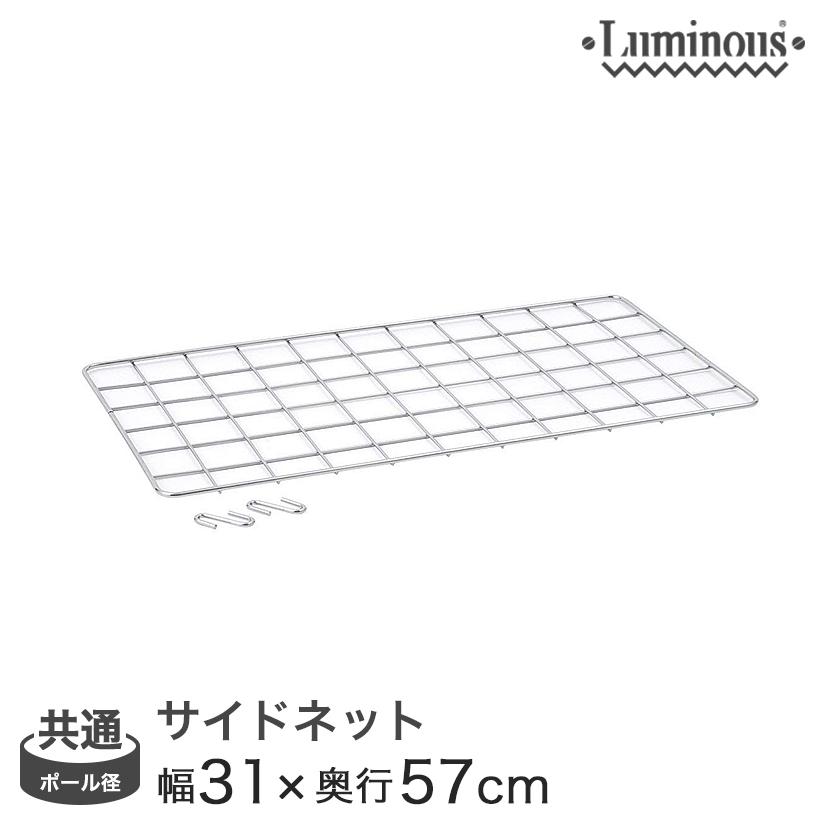 [共通]幅30 (幅31×高さ57cm) ルミナスサイドネット NT3560