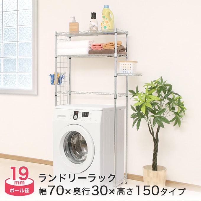 [19mm] ランドリーラック 幅70 奥行30 高さ150 (幅69.5X奥行29.5X高さ150cm) 洗濯物周り収納 NTL7030LD