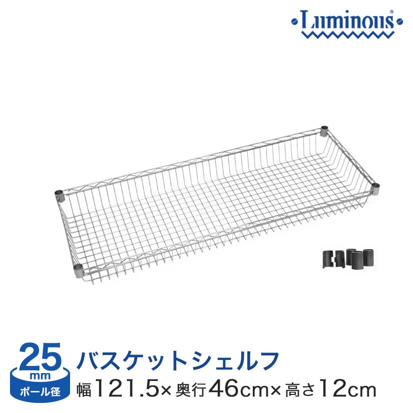 [25mm] バスケットシェルフ 幅120 (幅121.5X奥行46X高さ12cm) スリーブ付 NTR1245BS