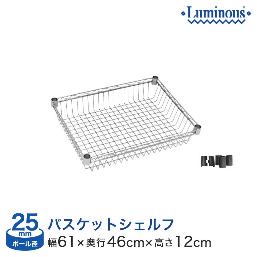 [25mm] バスケットシェルフ 幅60 奥行45 高さ12 (幅61×奥行46×高さ12cm) スリーブ付 NTR6045BS