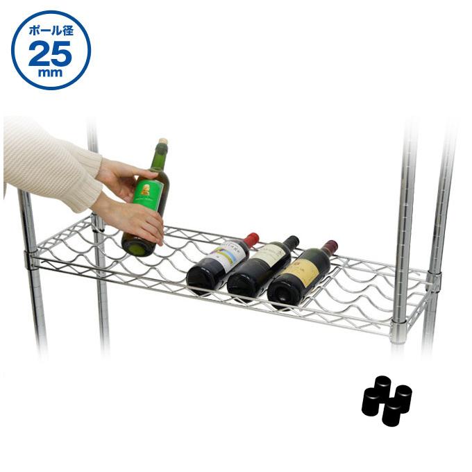 【当店オリジナル】[25mm]幅90 (幅91.5×奥行30cm) ワインホルダー棚 9本用 スリーブ付 NTR9030WHT