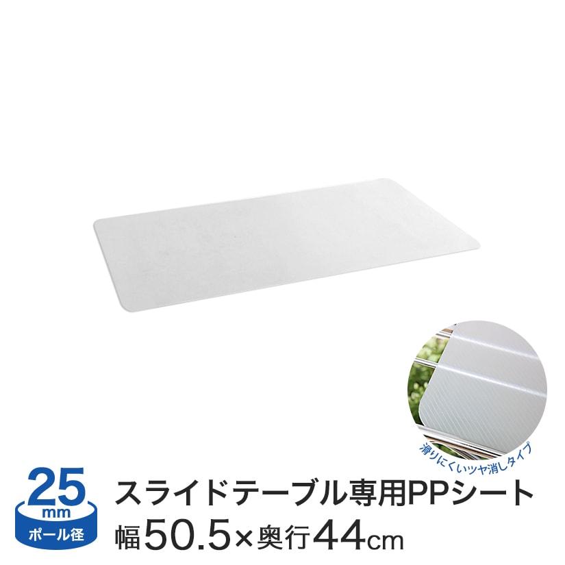 【当店オリジナル】[25mm]幅60×奥行46スライドシェルフ 専用PPシート NTRPP6045