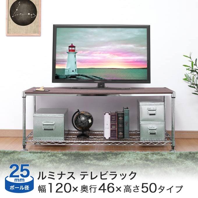 【送料無料】[25mm] ルミナス 木製棚テレビ台 幅120 奥行45 高さ50 (幅121.5×奥行46×高47.5cm) スチールラック (ナチュラル/ブラウン)NTYPED12