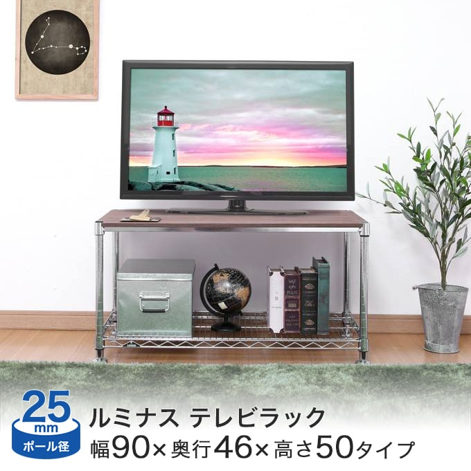 [25mm]ラックルミナス木製棚テレビ台TV台D幅90幅91.5×奥行46×高47.5cm(ナチュラル/ブラウン)NTYPED90