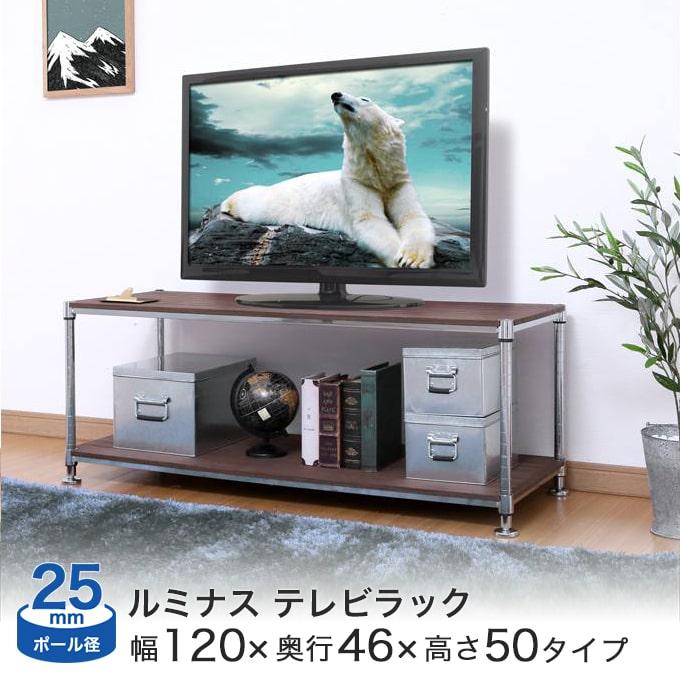 【送料無料】[25mm]ラック ルミナス 木製棚テレビ台 TV台E 幅120 幅121.5×奥行46×高47.5cm (ナチュラル/ブラウン) NTYPEE12
