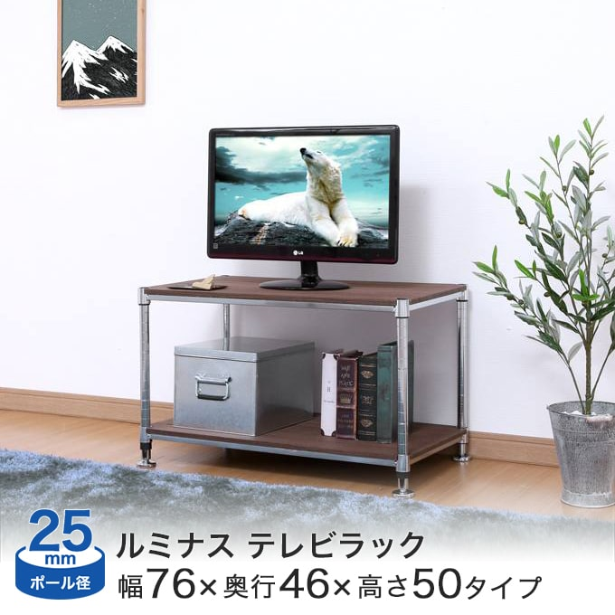 [25mm] ラック ルミナス 木製棚テレビ台 TV台E 幅76 幅76×奥行46×高47.5cm (ナチュラル/ブラウン) NTYPEE76