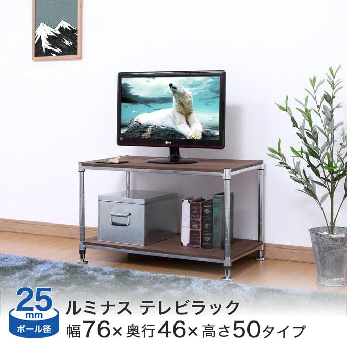 [25mm] ルミナス 木製棚テレビ台 幅75 奥行45 高さ50 (幅76×奥行46×高47.5cm) スチールラック (ナチュラル/ブラウン) NTYPEE76