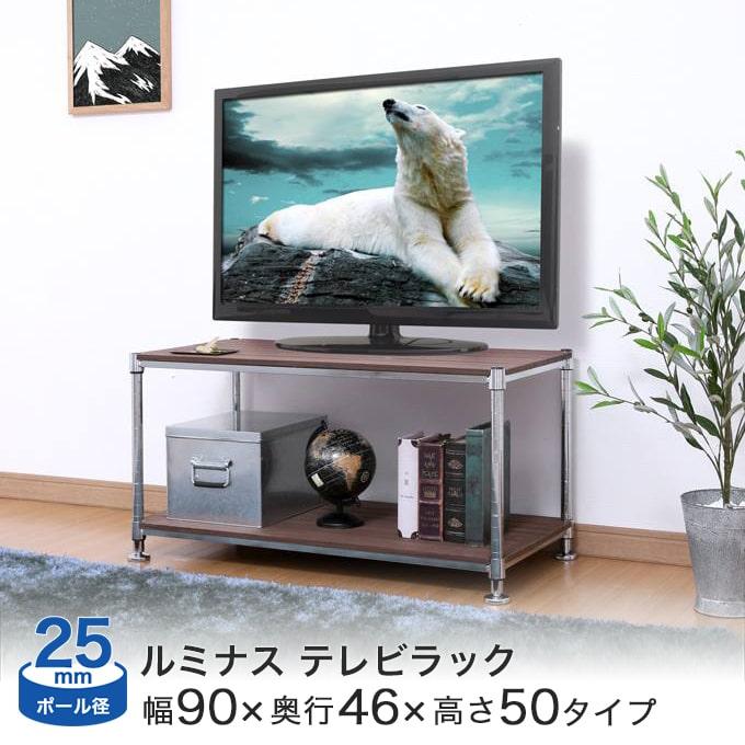 ナチュラルのみ予約販売(5月中旬出荷予定)[25mm] ルミナス 木製棚テレビ台 幅90 奥行45 高さ50 (幅91.5×奥行46×高47.5cm) スチールラック (ナチュラル/ブラウン) NTYPEE90
