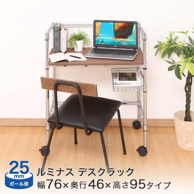 全カラー予約販売(3月上旬出荷予定)[25mm] ルミナス デスク 幅75 奥行45 高95 (幅76×奥行46×高さ95.5cm) スチールラック (ナチュラル/ブラウン) NTYPEF76