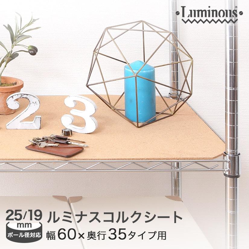[共通]幅60 25mm(幅61x奥行35cm棚用) 19mm(幅59.5x奥行34.5cm棚用) ルミナスコルクシート OPS-6035CK
