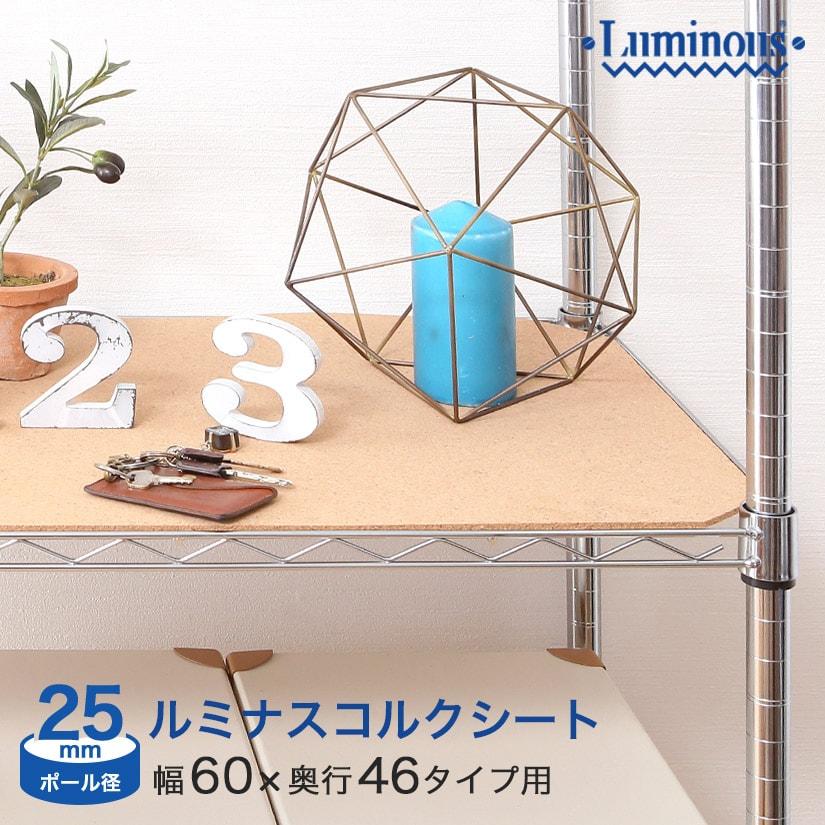 [25mm]幅60 (幅61×奥行46cm) ルミナスコルクシート OPS-6045CK