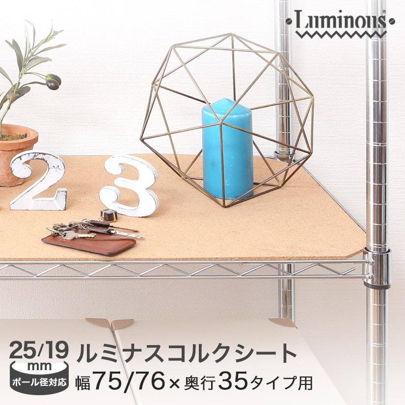 [共通]幅75 (幅76×奥行35.5cm棚用) ルミナスコルクシート OPS-7635CK