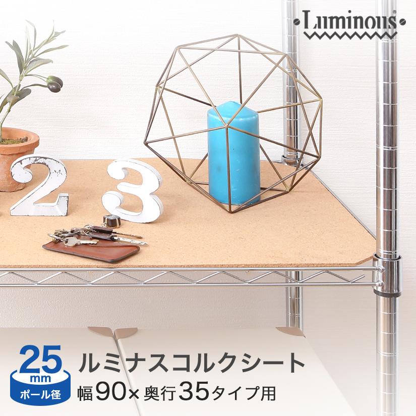 予約販売(通常1ヶ月以内出荷)[25mm]幅90 (幅91.5×奥行35.5cm) ルミナスコルクシート OPS-9035CK