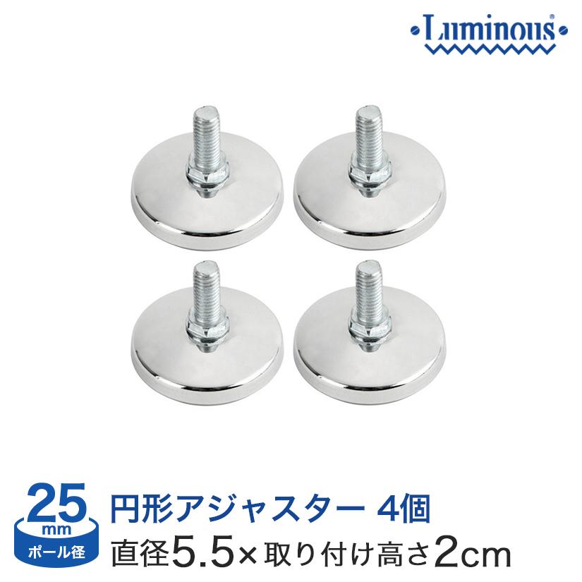 [25mm] ルミナス円形アジャスター4個セット(ラック1台分) P-AP-4