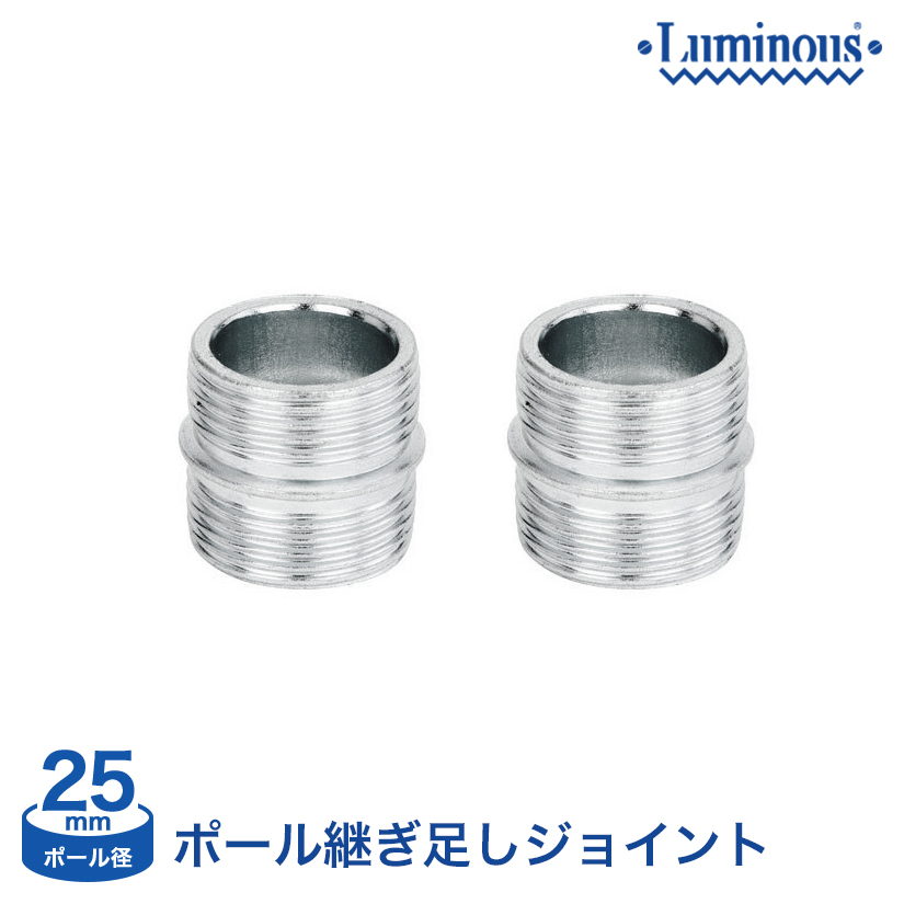 [25mm] ルミナスジョイント2個セット 「P25-J」