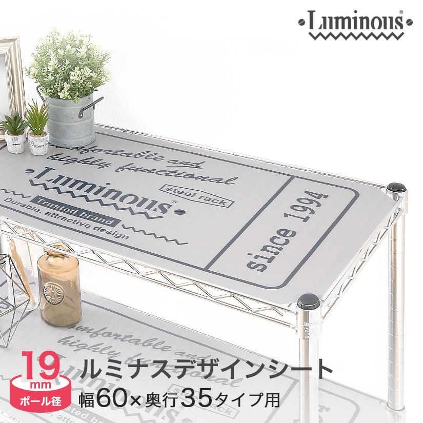 予約販売(通常1ヶ月以内出荷)ルミナスデザインシート グレー (幅60×奥行35 棚対応) [共通] pp6035b-gy