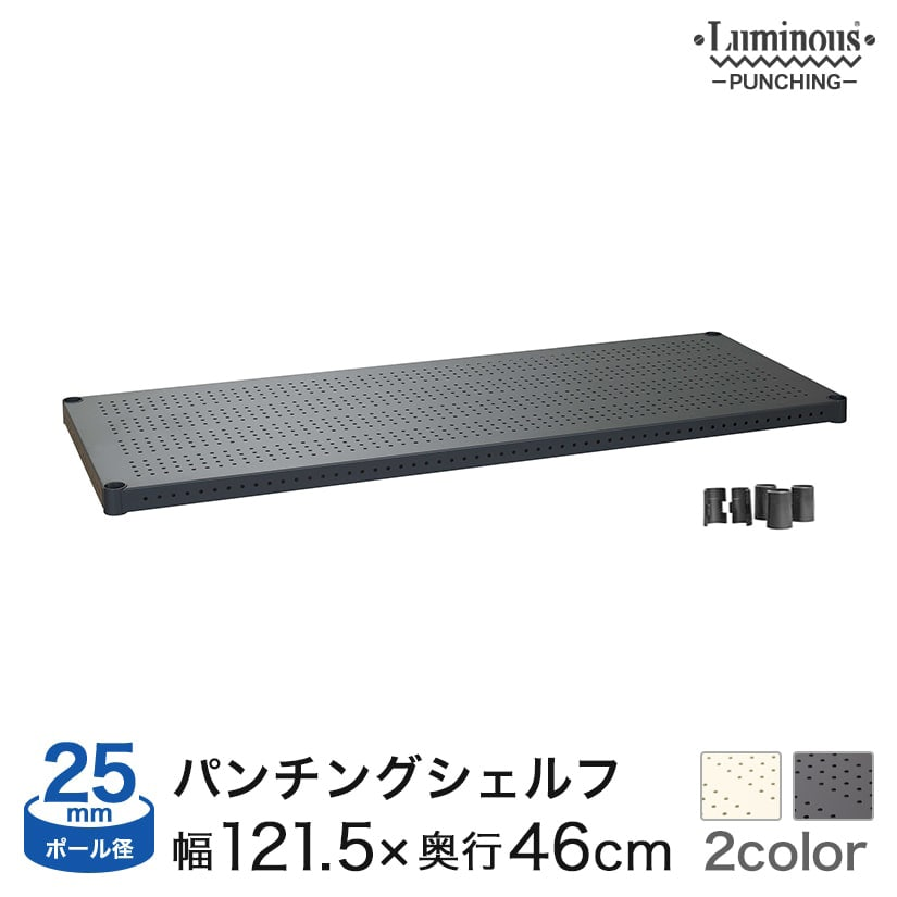 グレーのみ予約販売(通常1ヶ月以内出荷)[25mm] ルミナス パンチングシェルフ 幅120 奥行46 PSN1245