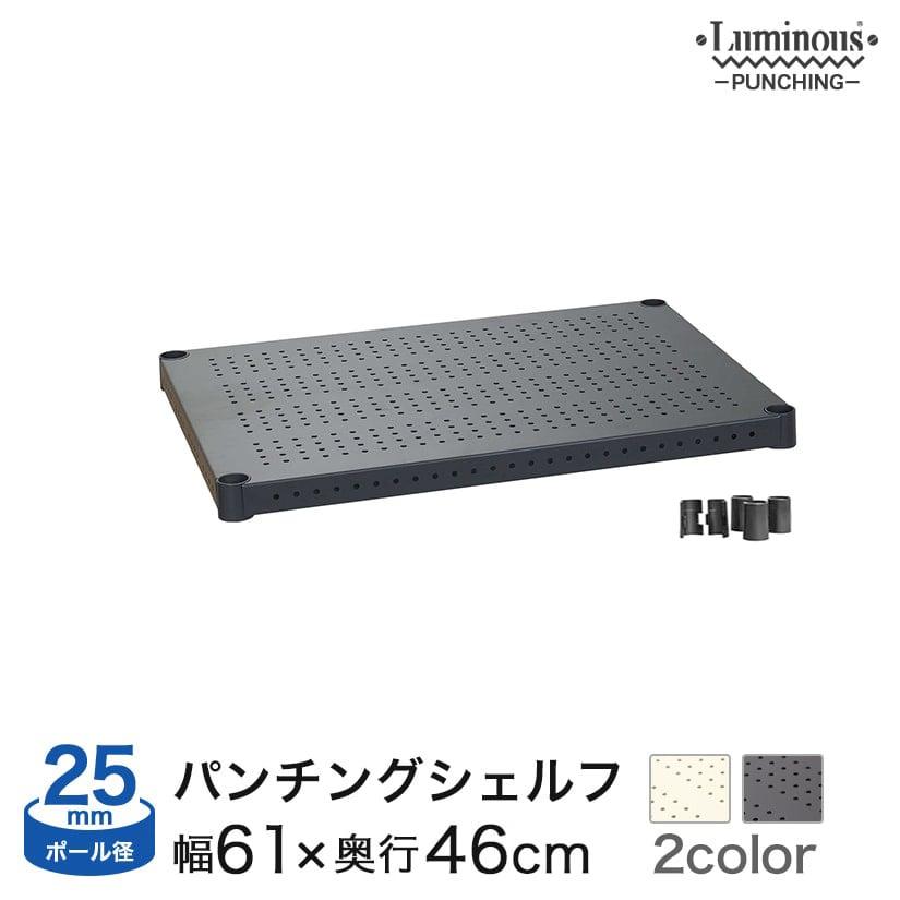 グレーのみ予約販売(通常1ヶ月以内出荷)[25mm] ルミナス パンチングシェルフ 幅60 奥行46 PSN6045