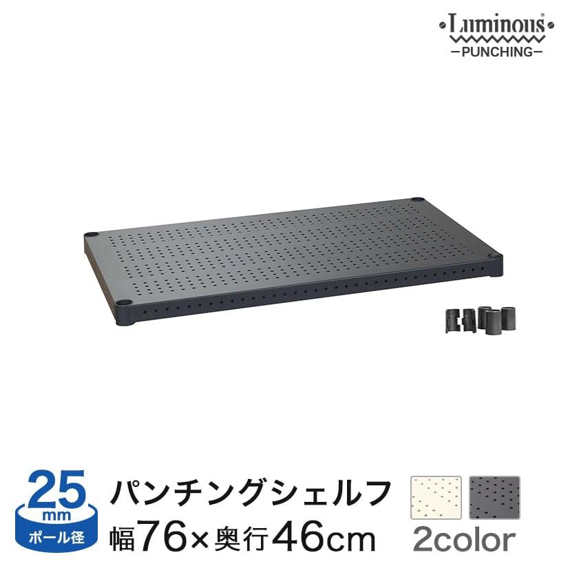 [25mm] ルミナス パンチングシェルフ 幅76 奥行46 PSN7645