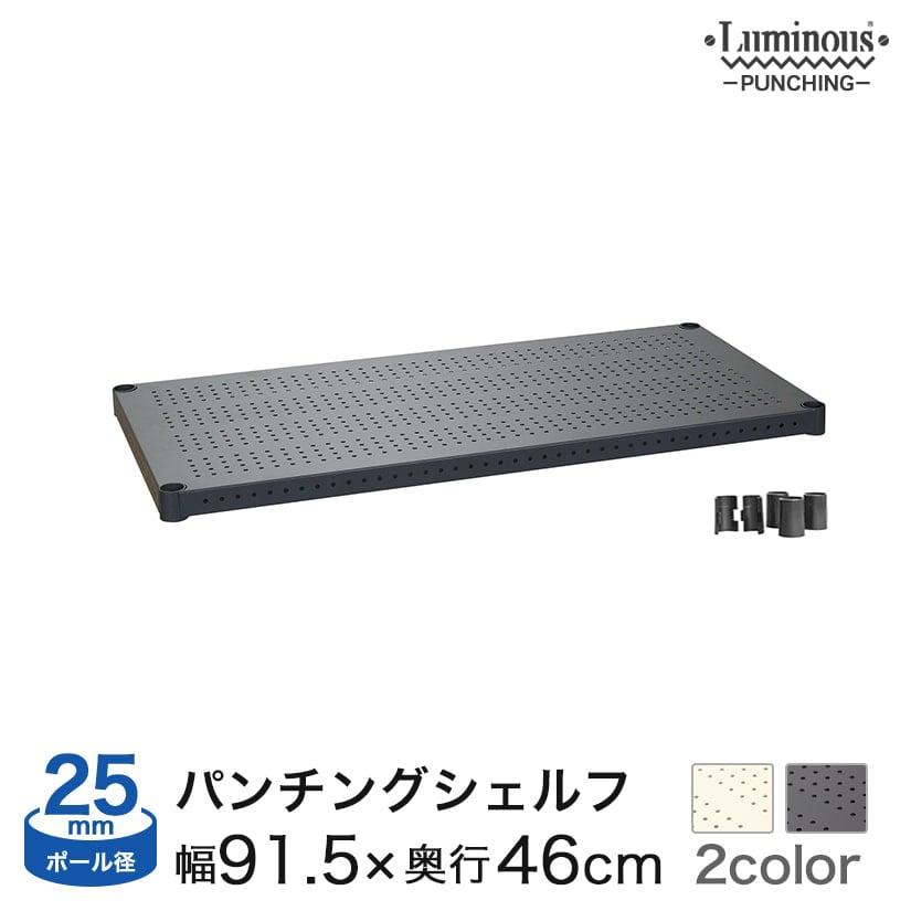 [25mm] ルミナス パンチングシェルフ 幅90 奥行46 PSN9045