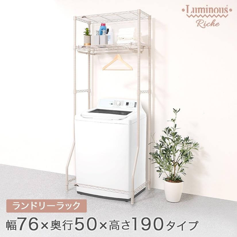 予約販売(通常1ヶ月以内出荷)ルミナスリシェ ランドリーラック 洗濯機上収納 幅75 奥行50 高さ190 RC7519-LR