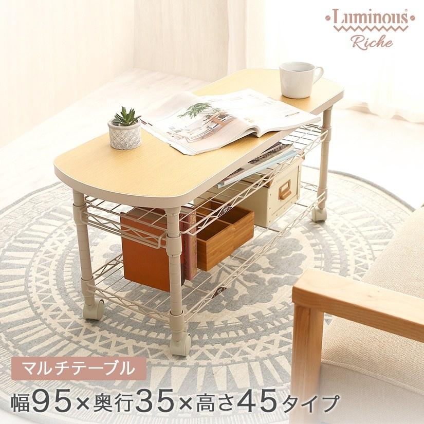 予約販売(通常1ヶ月以内出荷)ルミナスリシェ マルチテーブル 3段 幅95 奥行35 高さ45 RC9545-3