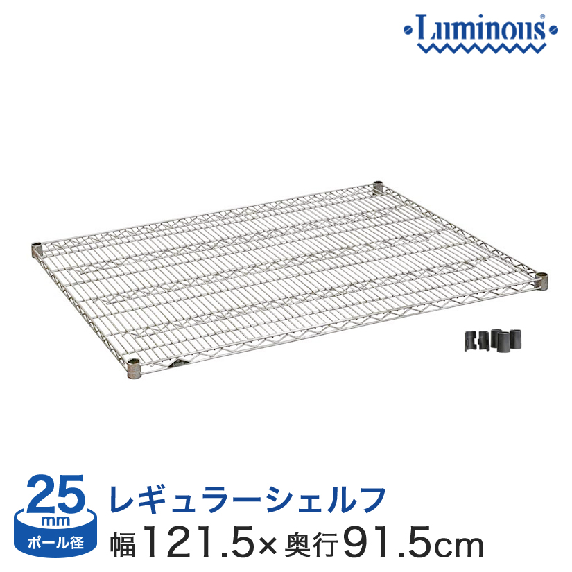 [25mm] 幅120 (幅121.5×奥行91.5cm) ルミナスレギュラースチールシェルフ (スリーブ付き) SR1290SL ( SR1290 + IHL-SLV4S )