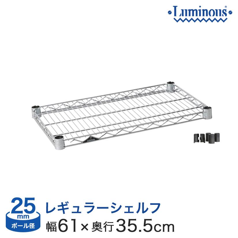 予約販売(5月中旬出荷予定)[25mm] 幅60 (幅61×奥行35.5cm) ルミナスレギュラースチールシェルフ (スリーブ付き) SR6035SL ( SR6035 + IHL-SLV4S )