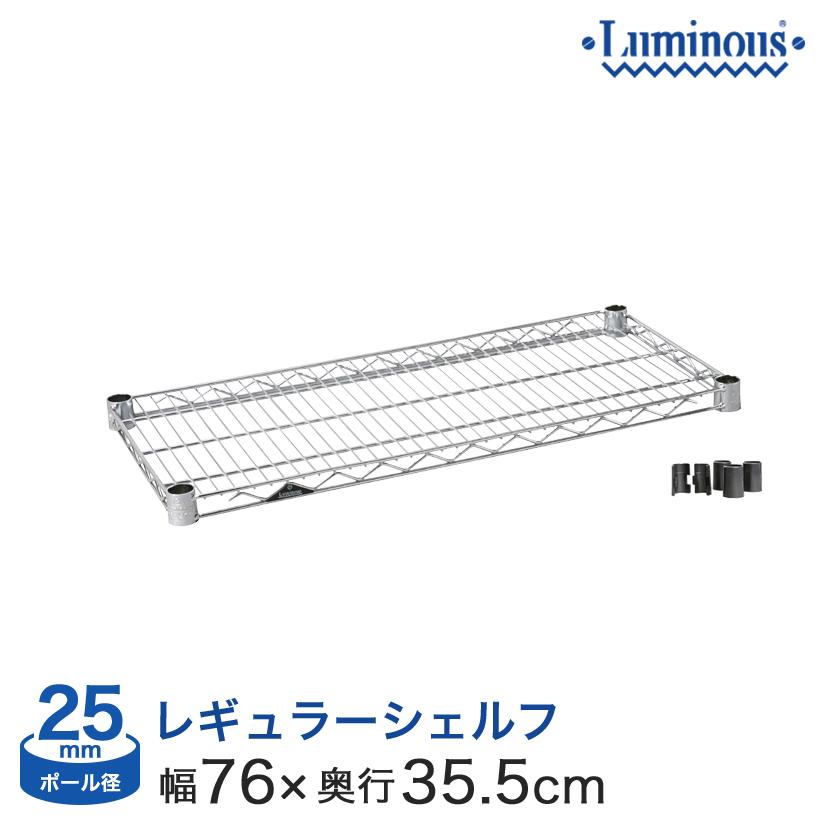 [25mm] 幅76 (幅76×奥行35.5cm)ルミナスレギュラースチールシェルフ (スリーブ付き)SR7635SL (SR7635+IHL-SLV4S)