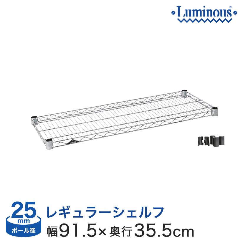 [25mm] 幅90 (幅91.5×奥行35.5cm) ルミナスレギュラースチールシェルフ (スリーブ付き) SR9035SL ( SR9035 + IHL-SLV4S )