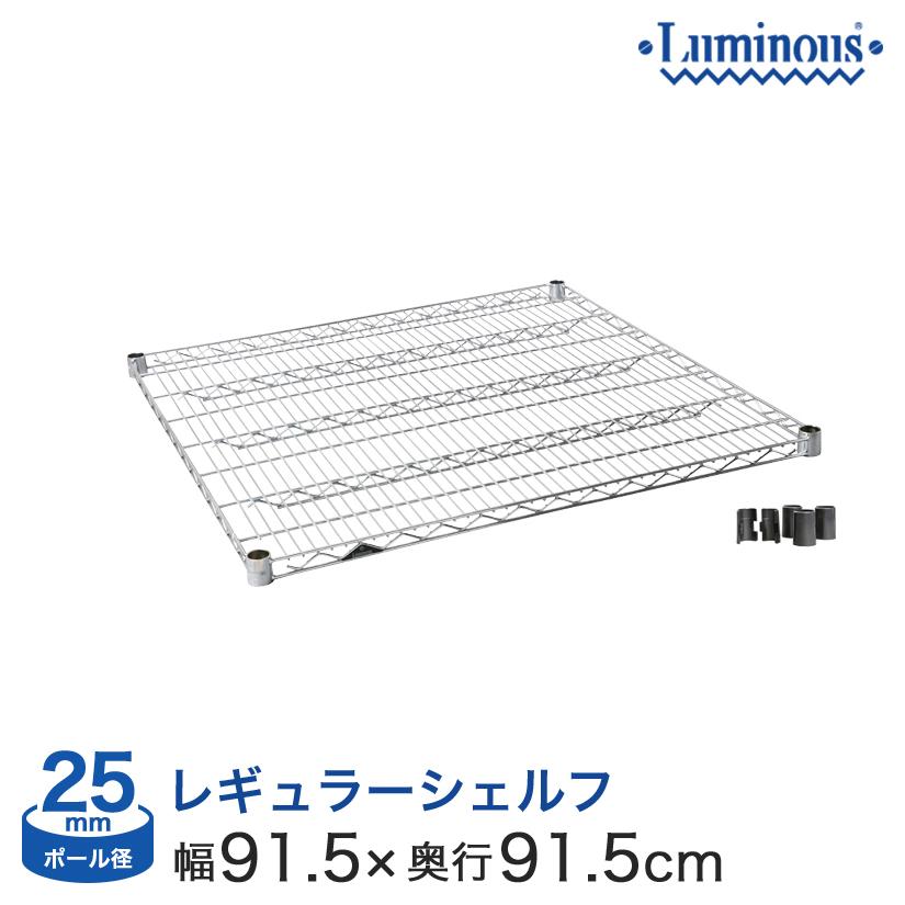 予約販売(通常1ヶ月以内出荷)[25mm] 幅90 (幅91.5×奥行91.5cm) ルミナスレギュラースチールシェルフ (スリーブ付き) SR9090SL ( SR9090 + IHL-SLV4S )