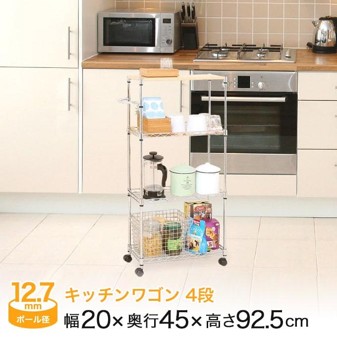 [12.7mm]幅20 4段 (幅20×奥行45×高さ92.5cm) キッチンワゴン(キャスター付き) 隙間収納 SS452090-4