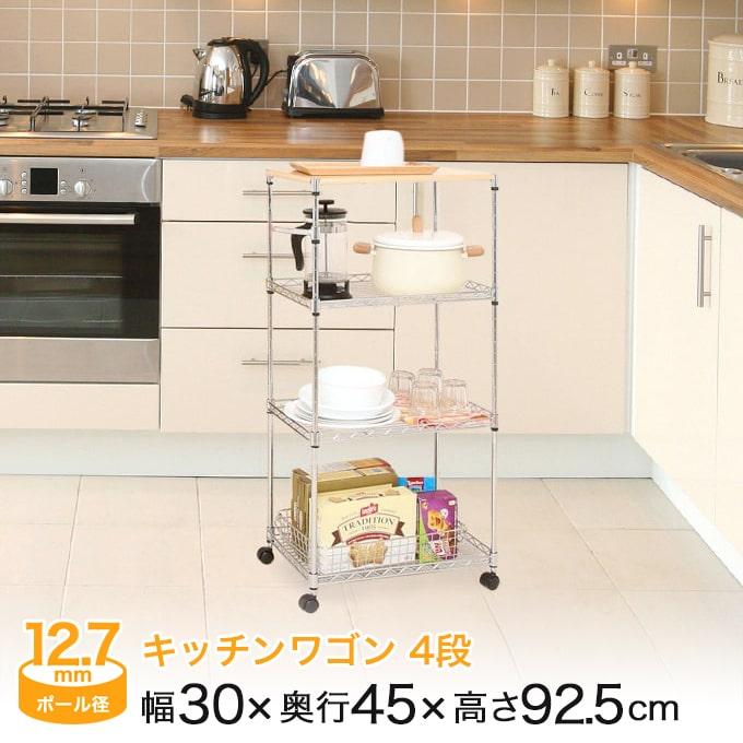 [12.7mm] 幅30 4段 (幅30×奥行45×高さ92.5cm) キッチンワゴン (キャスター付き) SS453090-4