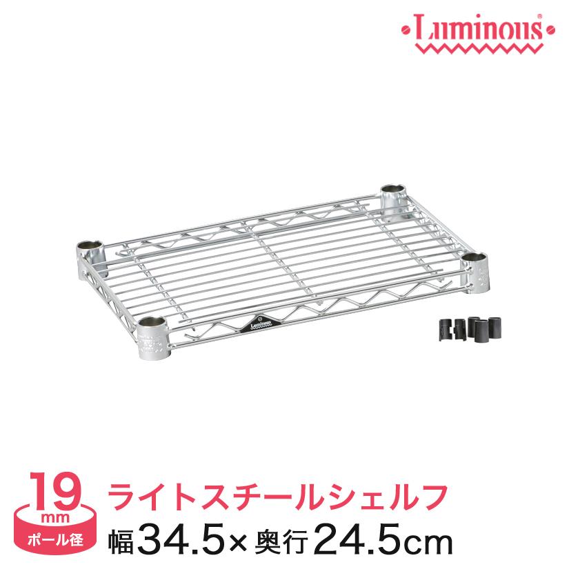 予約販売(7月上旬出荷予定)[19mm]幅35 (幅34.5×奥行24.5cm) ルミナスライトスチールシェルフ(スリーブ付き) ST3525