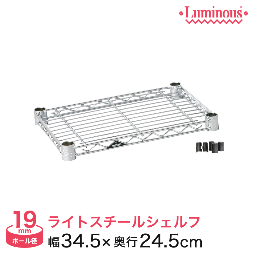 予約販売(11月下旬出荷予定)[19mm]幅35 (幅34.5×奥行24.5cm) ルミナスライトスチールシェルフ(スリーブ付き) ST3525