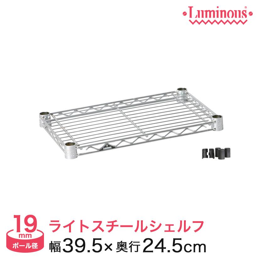 予約販売(通常1ヶ月以内出荷)[19mm]幅40 (幅39.5×奥行24.5cm) ルミナスライトスチールシェルフ(スリーブ付き) ST4025