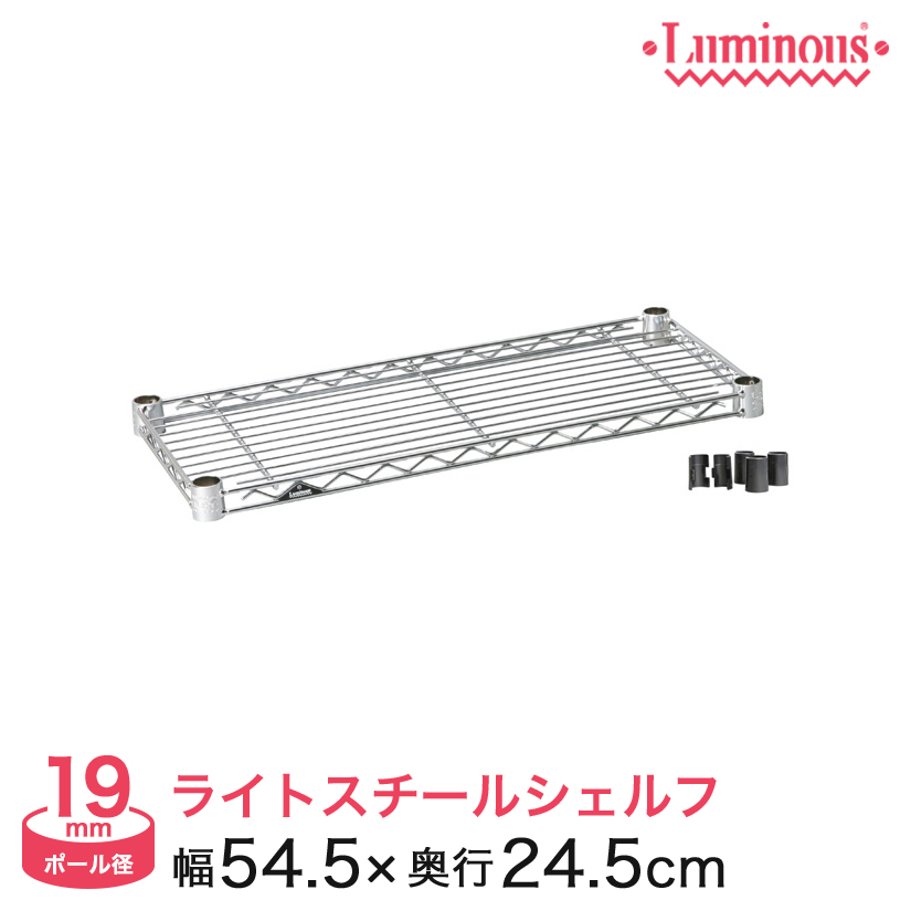 [19mm]幅55 (幅54.5×奥行24.5cm) ルミナスライトスチールシェルフ(スリーブ付き) ST5525