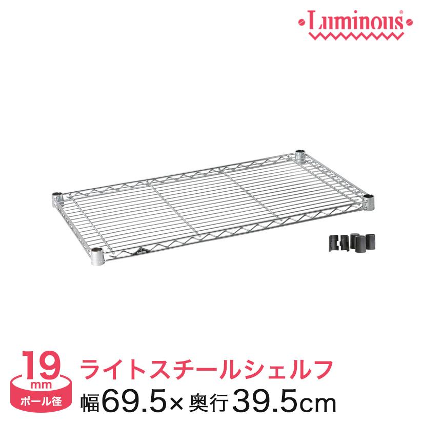 予約販売(通常1ヶ月以内出荷)[19mm]幅70 (幅69.5×奥行39.5cm) ルミナスライトスチールシェルフ(スリーブ付き) ST7040