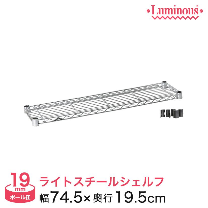 予約販売(通常1ヶ月以内出荷)[19mm]幅75(幅74.5×奥行19.5cm)ルミナスライトスチールシェルフ(スリーブ付き)ST7520